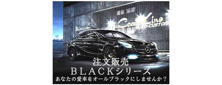 注文販売BLACKシリーズ