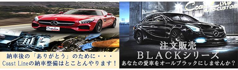 納車後のありがとうのために・・・ 注文販売BLACKシリーズ